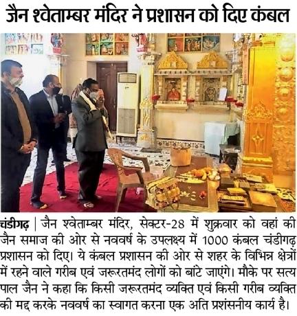 जैन श्वेताम्बर मंदिर ने प्रशासन को दिए कम्बल | इस अवसर पर पूर्व सांसद सत्य पाल जैन ने कहा कि गरीब की मदद करके नववर्ष का स्वागत करना एक अति प्रशंसनीय कार्य है