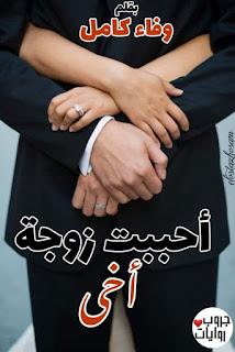 رواية احببت زوجة اخي كاملة بقلم الكاتبة وفاء كامل