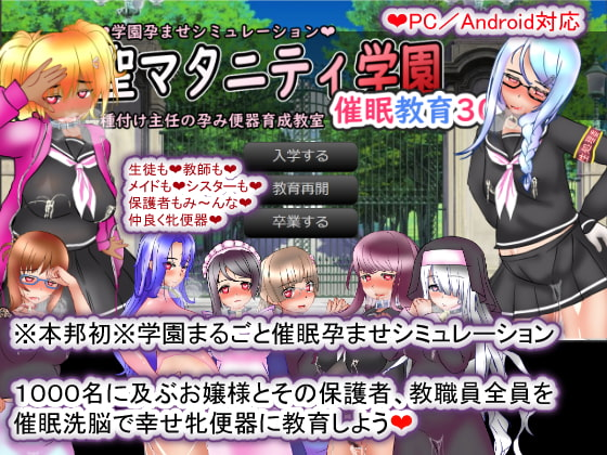 [H-GAME] St. Maternity School Hypnosis Education 30th JP