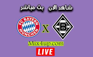 مشاهدة مباراة بايرن ميونخ وبروسيا  مونشنغلادباخ بث مباشر اليوم بتاريخ 13-06-2020 في الدوري الالماني