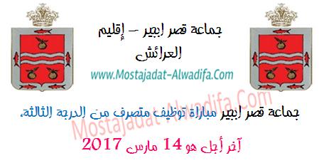 جماعة قصر ابجير - إقليم العرائش مباراة توظيف متصرف من الدرجة الثالثة، آخر أجل هو 14 مارس 2017