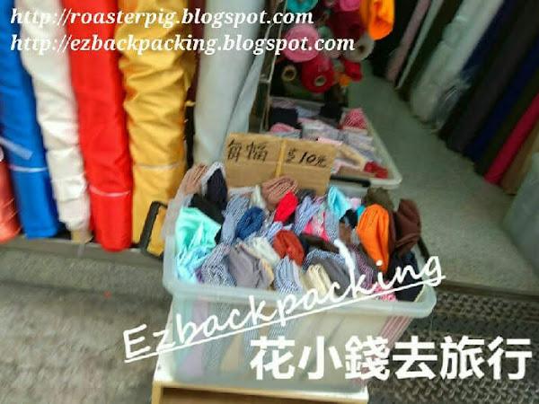 探索新香港#7:深水埗布街-防疫期間的創意產品