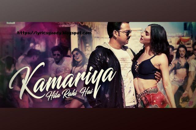 Kamariya Hila Rahi Hai (Lyrics) - Pawan Singh, Lauren G | Lyricsgoody