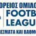 Τα αποτελέσματα και η βαθμολογία του Βορείου Ομίλου της Football league