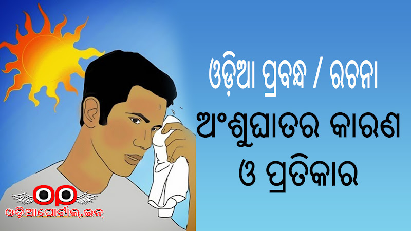 "Odia Essay: ""Sunstroke and Its Remedy"" (Ansughata o Ehara Pratikara) - in 250 words, PDF Download"