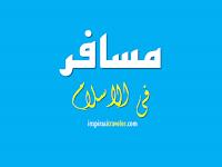 Musafir, Muqimin dan Mustawthin