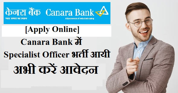 Canara Bank SO Recruitment 2020