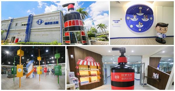 彰化市|台塑生醫健康悠活館|全台第一座以智慧健康生活為主題的觀光工廠