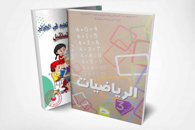 تحميل كتاب الرياضيات السنة الثالثة إبتدائي الجيل الثاني الطبعة الجديدة