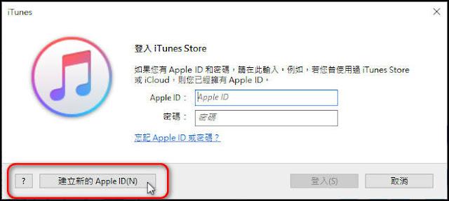 跨區下載App:免手機電話號碼、免信用卡申請外國『Apple ID』(美國、日本、韓國...都行)