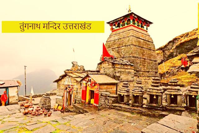 विश्व का सबसे ऊँचा शिव मंदिर - तुंगनाथ मंदिर - Tungnath Temple Highest Shiva Temple