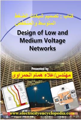 كتاب : تصميم شبكات الجهد المتوسط والمنخفض للمهندس / علاء الحمراوى