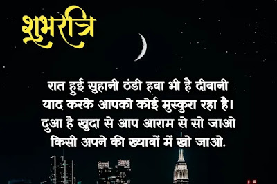 friend good night quotes in hindi
