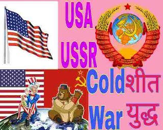 शीत युद्ध क्या है, शीत युद्ध के कारण और प्रभाव