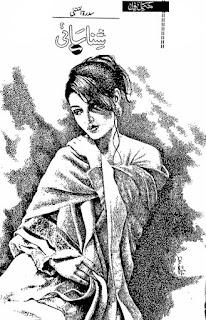 Shanasai (Complete Novel) By Sidra Tul Muntaha