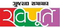 http://www.e-edugujarat.tk/2016/12/gujarat-samachar-e-news-paper-ravi-purti.html