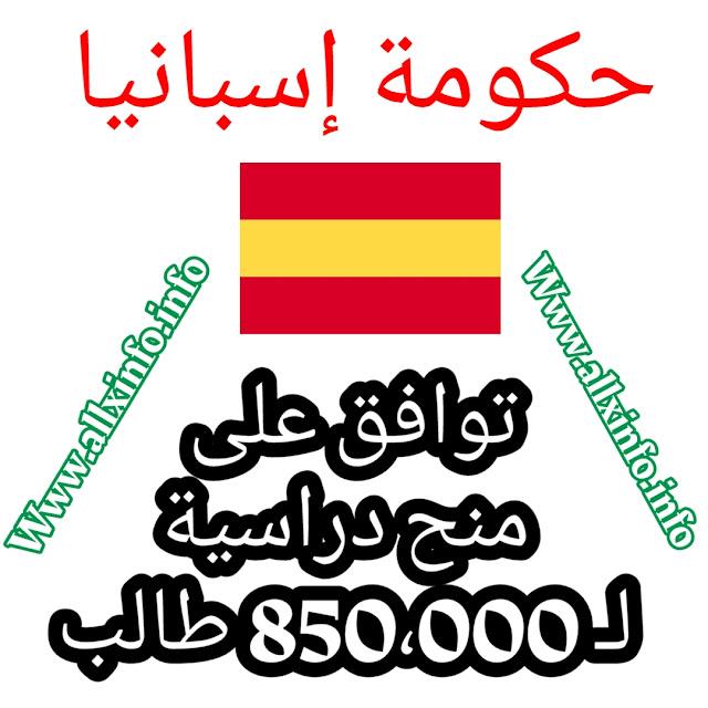 حكومة إسبانيا توافق على منح دراسية لـ 850،000 طالب