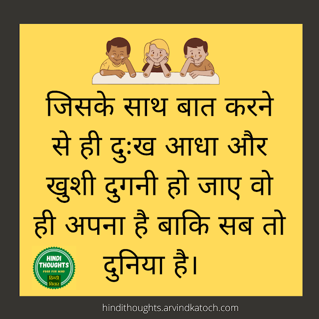 Hindi Thought, Hindi QUote, Sorrow, Happiness