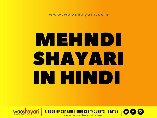 mehndi shayari in hindi whatsapp status