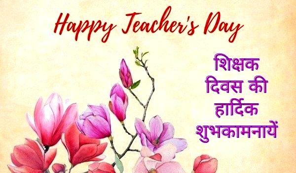 Happy Teacher Day Quotes Shayari in Hindi