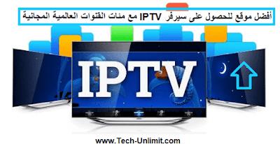 أفضل موقع للحصول على سيرفر IPTV مع مئات القنوات العالمية المجانية