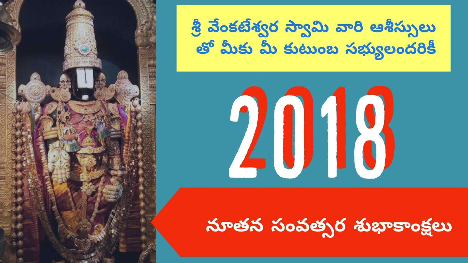 Greetingsve hd images love smile birthday wishes free download sri venkateswara swamy new year greetings ultra hd quality in telugu language kristyandbryce Image collections
