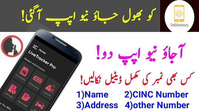 Live tracker pro-Check any sim number name by mobile number