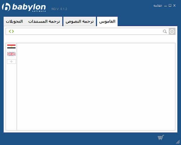 الترجمة من العربي الى الانجليزي والعكس مجاناً بسهولة