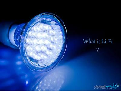 تقنية الـLight Fidelity أو الـ LiFi والبديلة للـ WiFi والتى تستخدم المصابيح وتتميز بسرعتها الفائقة