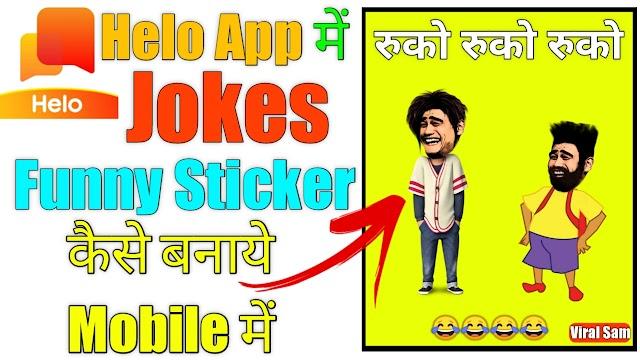 Helo App Ke Liye Jokes PNG Kaise Download Kare 2020