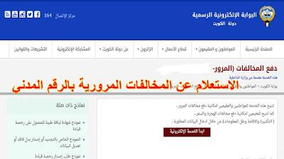 رابط الاستعلام عن المخالفات المرورية بالرقم المدني General Department of Traffic Kuwait