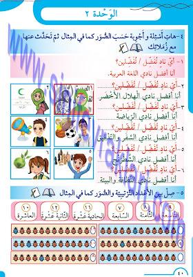 8. Sınıf Arapça Meb Yayınları Ders Kitabı Cevapları Sayfa 40