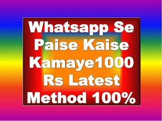 Whatsapp Se Paise Kaise Kamaye, whatsapp se paise kaise kamaye in hindi whatsapp se paise kaise kamaye jio phone jio phone ke whatsapp se paise kaise kamaye whatsapp status se paise kaise kamaye whatsapp business se paise kaise kamaye whatsapp se paise kaise kamaye hindi me How to Make Money On Whatsapp