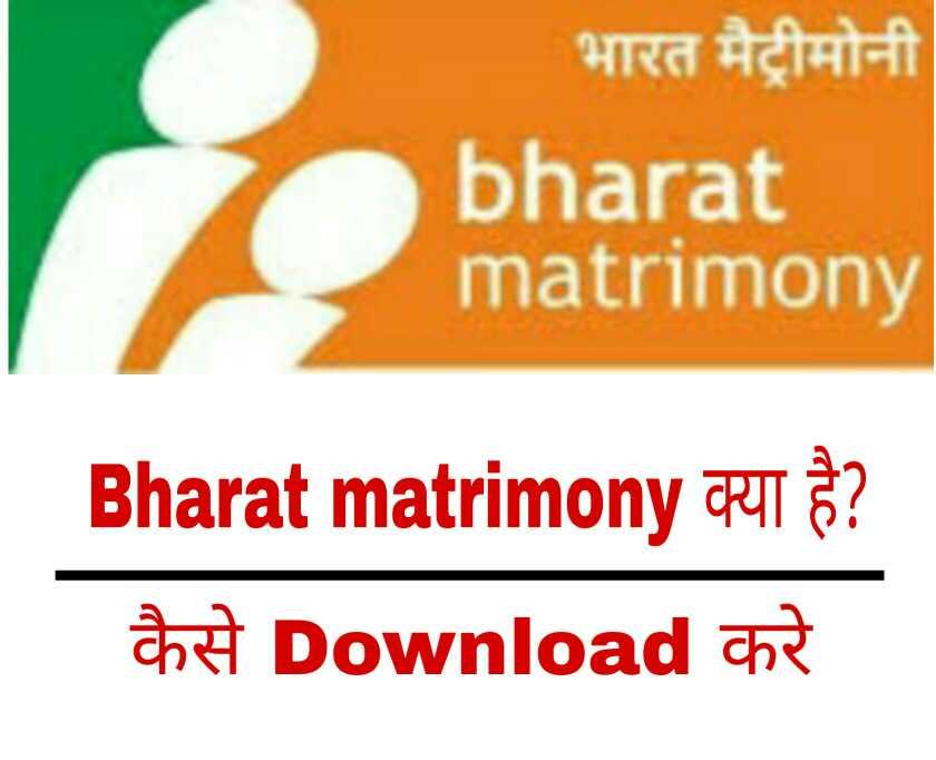 Bharat Matrimony App kya hai