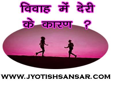 sheeghra vivah ke upaay in hindi jyotish
