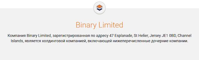 Binary com - регистрация