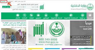 MOI web portal to the English Language