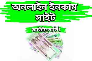 অনলাইন ইনকাম সাইট ২০২২ | Online Income site 2022 | BD Taka income Payment BKash