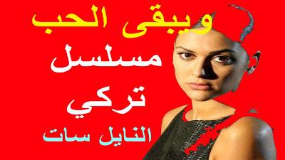 قناة المسلسل التركي ويبقى الحب