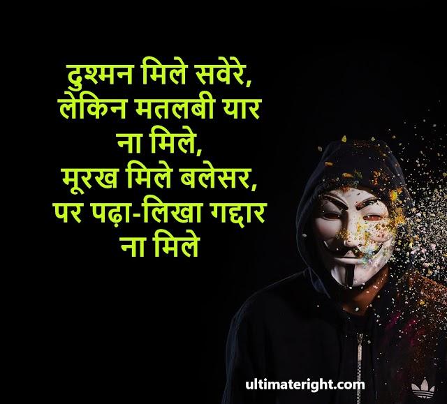 Best  Dhokebaaz dost ki shayari heart touching status
