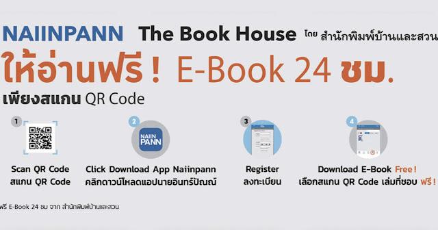 NAIINPANN Free QR eBook