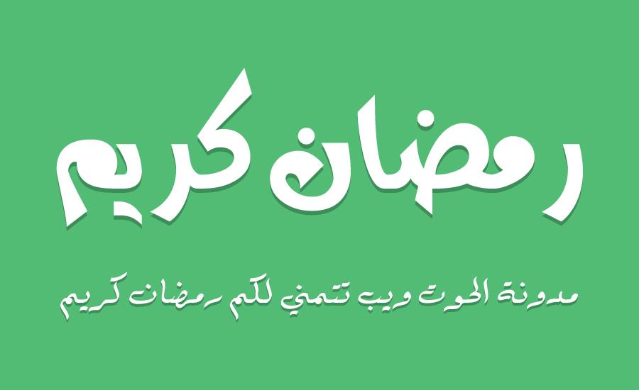 رمضان كريم وكل عام وأنتم بخير