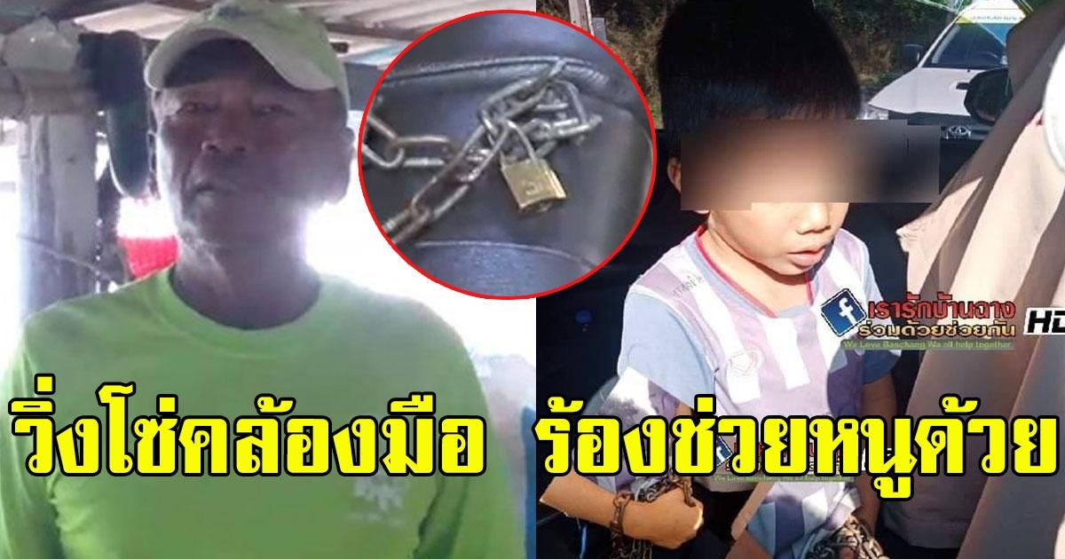 ชาวบ้านเล่านาที เจอเด็กชาย วิ่งโซ่คล้องมือขอความช่วยเหลือ บอกถูกจับขัง อดข้าว