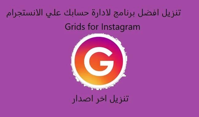 تحميل برنامج Grids for Instagram 6.0.4 لإدارة وتنظيم حسابك على الانستغرام