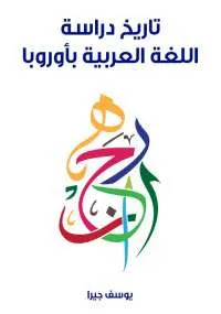 تحميل كتاب تاريخ دراسة اللغة العربية بأوروبا بصيغة pdf مجانا