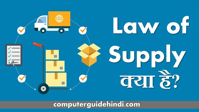 Law of Supply क्या है?