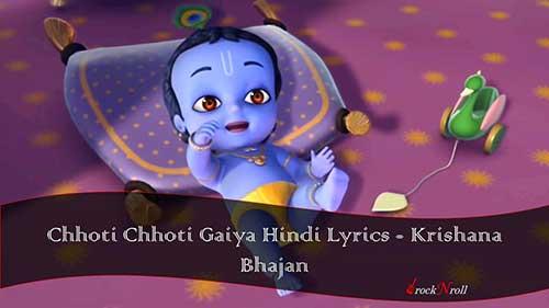 Chhoti-Chhoti-Gaiya-Hindi-Lyrics