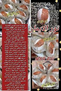 حلويات ام وليد للاعراس.oum walid halawiyat 103