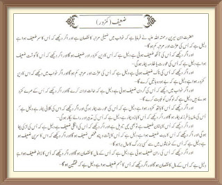 khwab mein zaeef dekhna,dreaming of old man in urdu