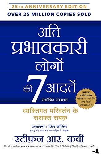 अति प्रभावकारी लोगों की 7 आदतें | Ati Prabhavkari Logon Ki 7 Aadatein